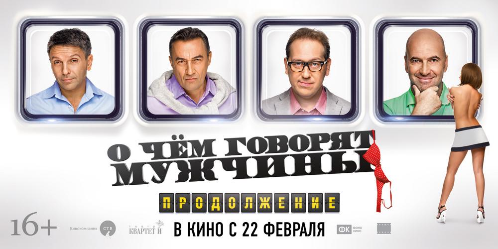 https://st.kp.yandex.net/im/poster/3/0/9/kinopoisk.ru-O-chyom-govoryat-muzhchiny-3098346.jpg