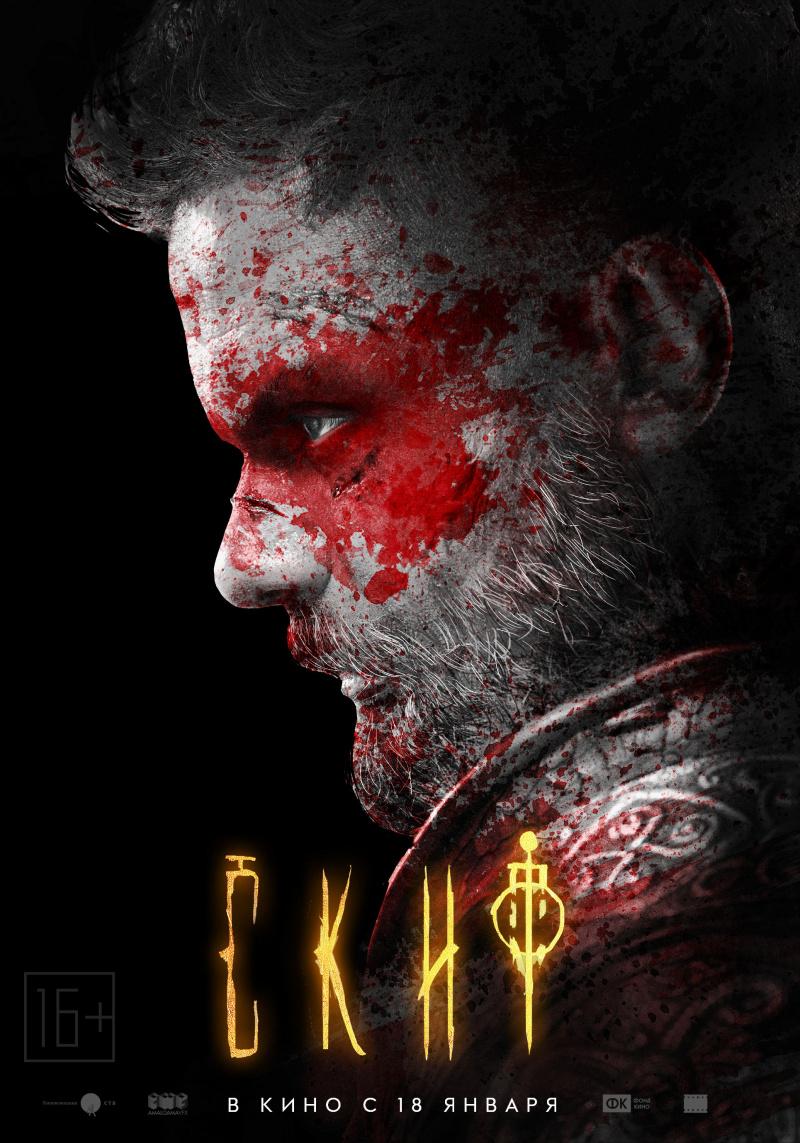 Постер фильма скиф
