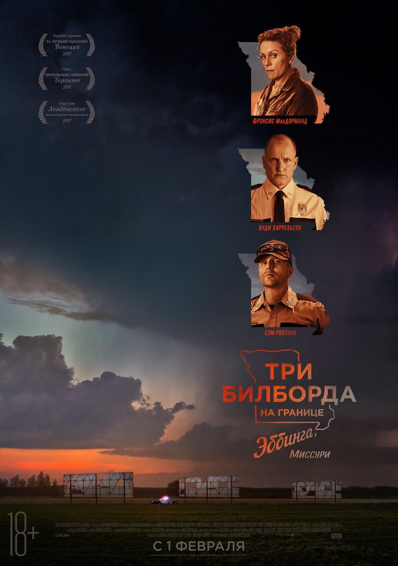 Постер фильма три билборда на границе Эббинга Миссури