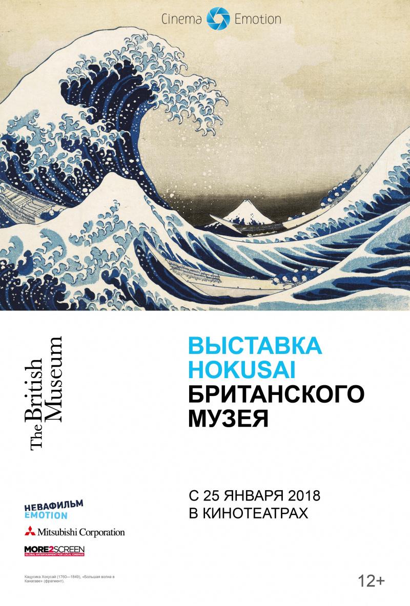 Выставка Hokusai Британского музея / Hokusai: Old Man Crazy to Paint (2017)