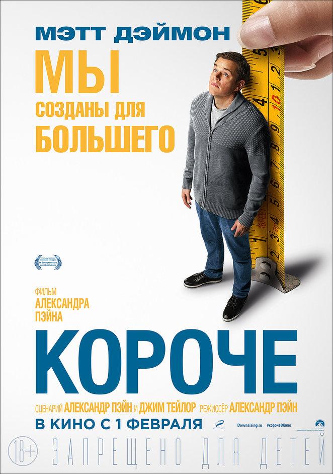 Короче / Downsizing (2017)