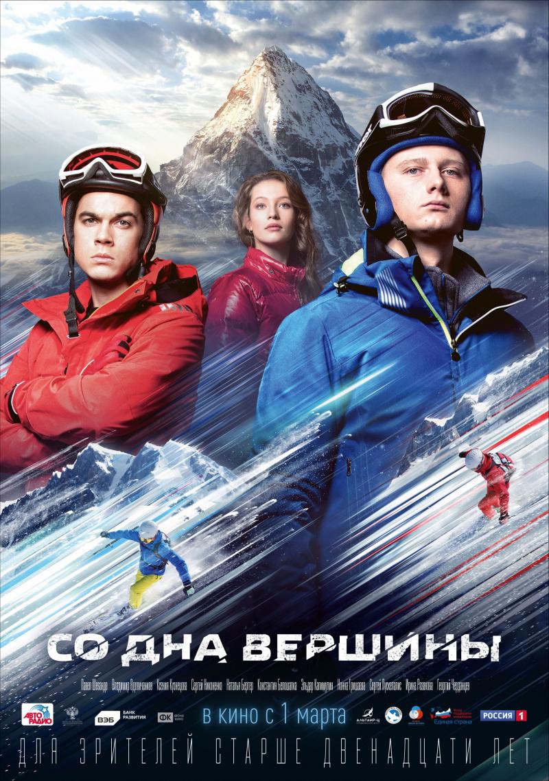 Со дна вершины (2017)
