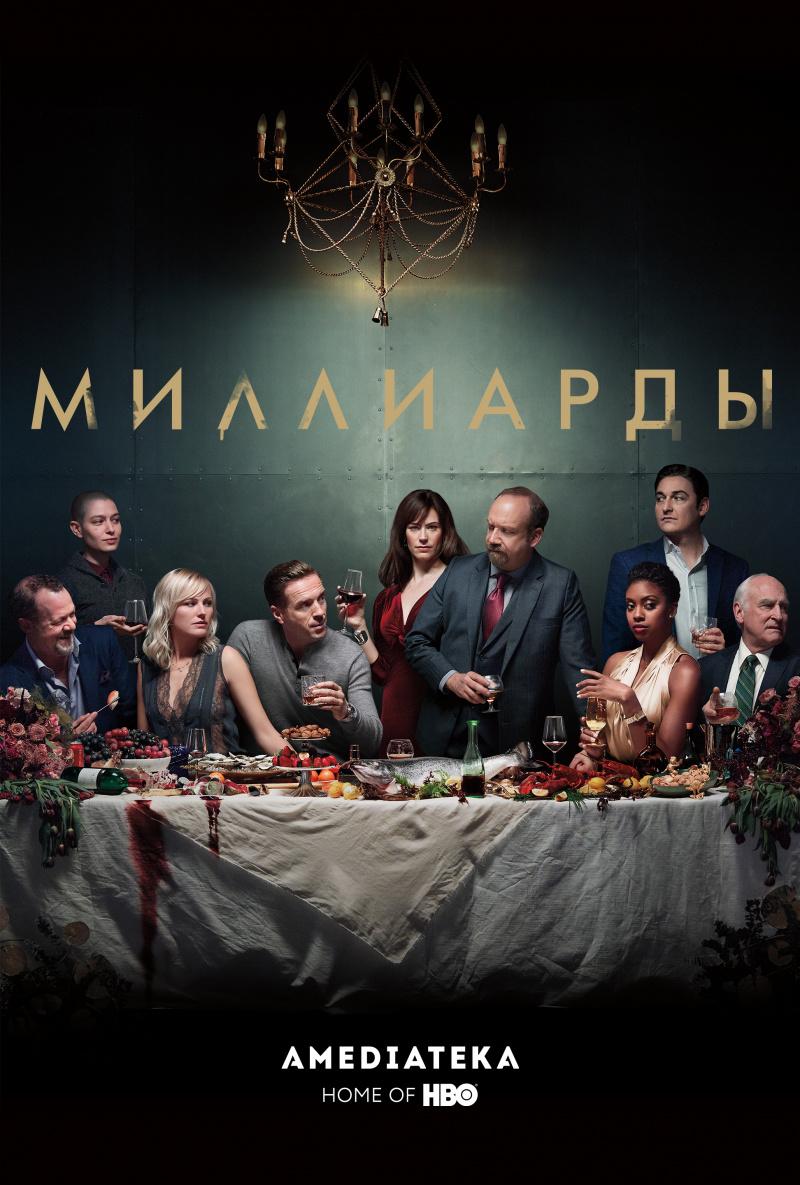 Миллиарды (1-4 сезон)
