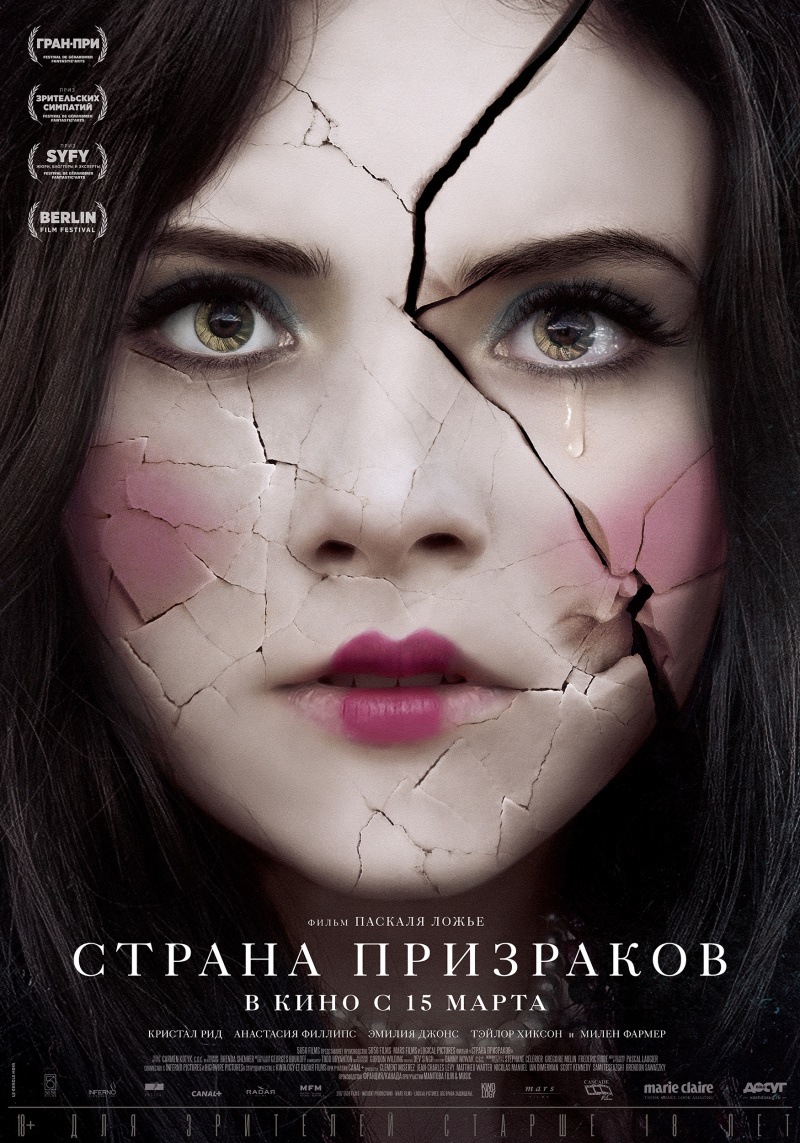 Страна призраков / Ghostland (2018)