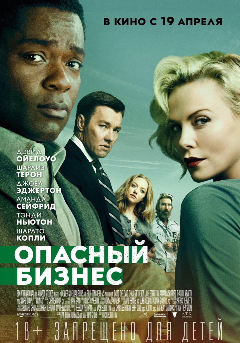 Опасный бизнес / Gringo (2018)