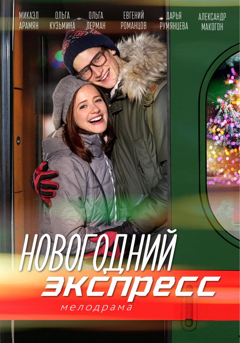 Новогодний экспресс фильм 2018