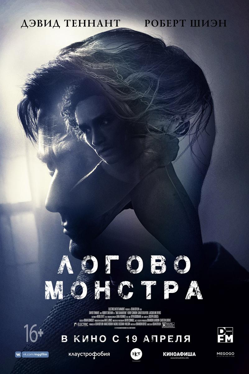 """Рецензия на фильм """"Логово монстра"""" (Bad Samaritan) 2018"""