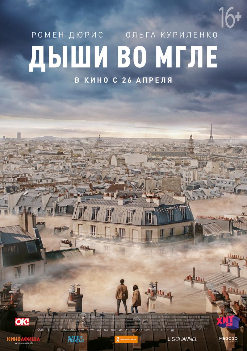 Дыши во мгле / Dans la brume (2018)