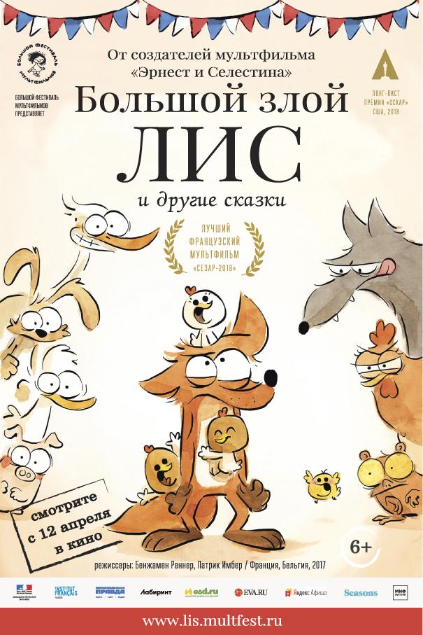 Большой злой лис и другие сказки / Le grand méchant Renard et autres contes... (2017)