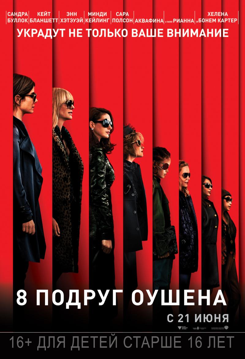 8 подруг Оушена фильм 2018