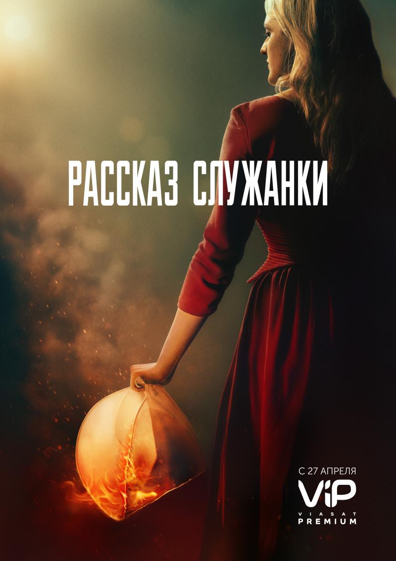 Рассказ служанки сериал 1 сезон