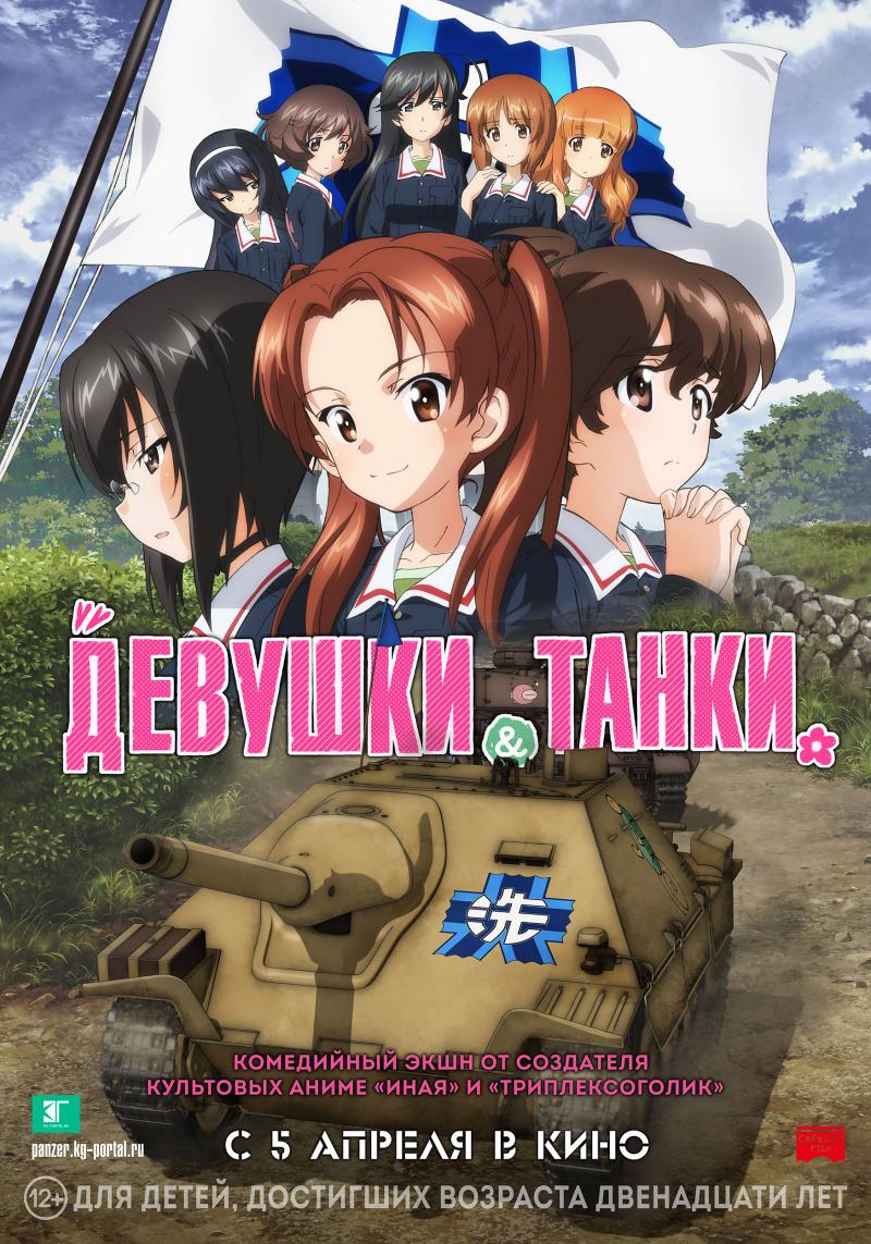 Девушки и танки / Girls und Panzer das Finale (2017)