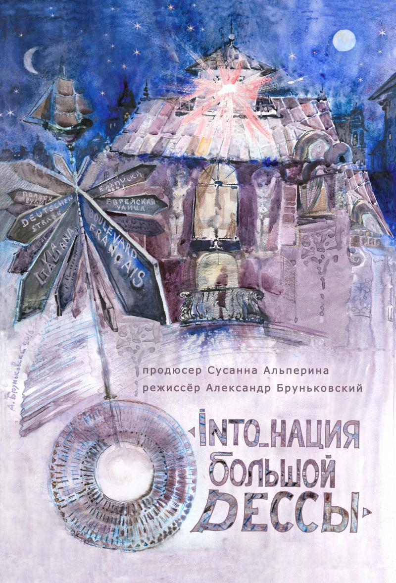 INTO_нация Большой Одессы (2018)