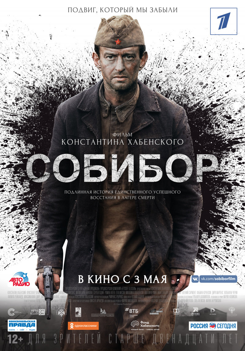 Собибор фильм 2018