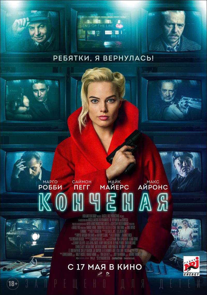 kinopoisk.ru-Terminal-3150985.jpg
