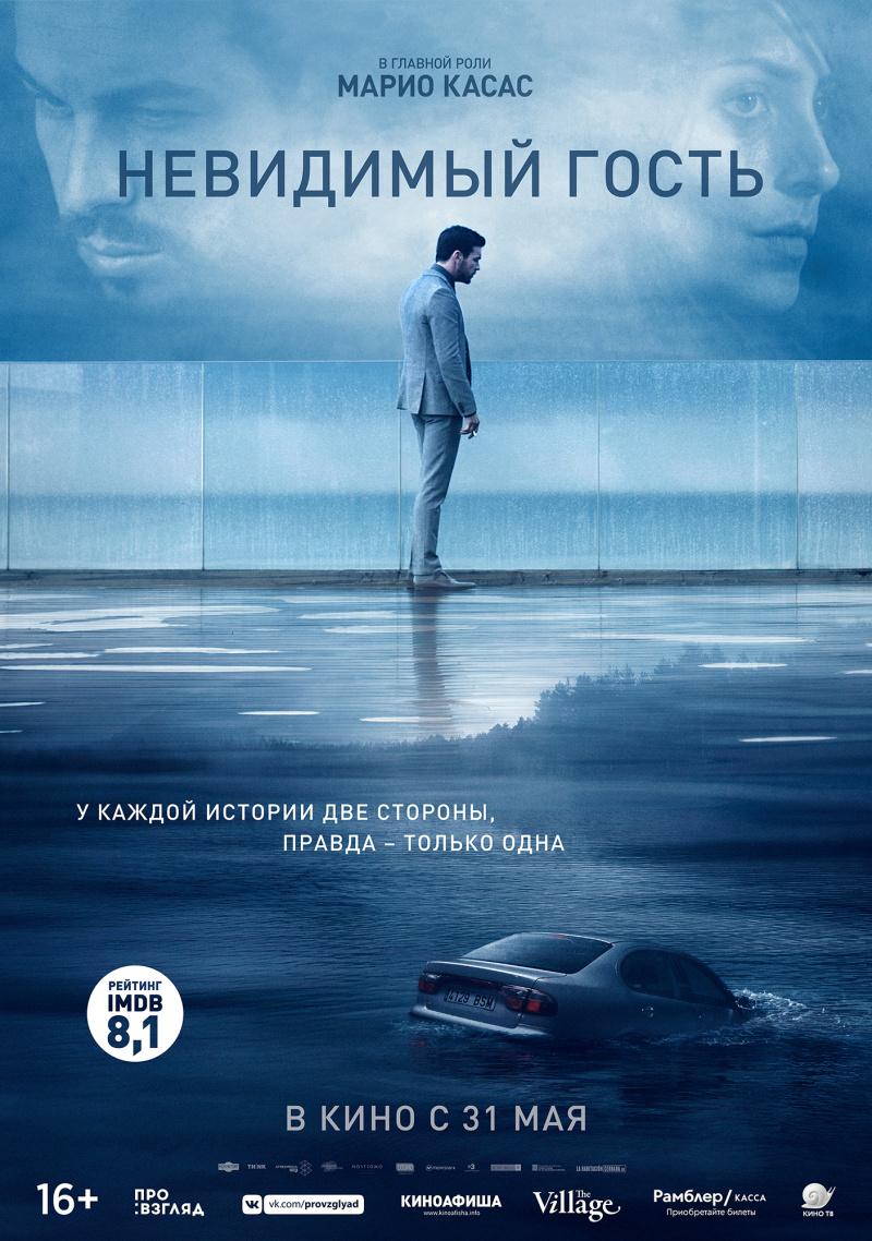 Невидимый гость / Contratiempo (2016)