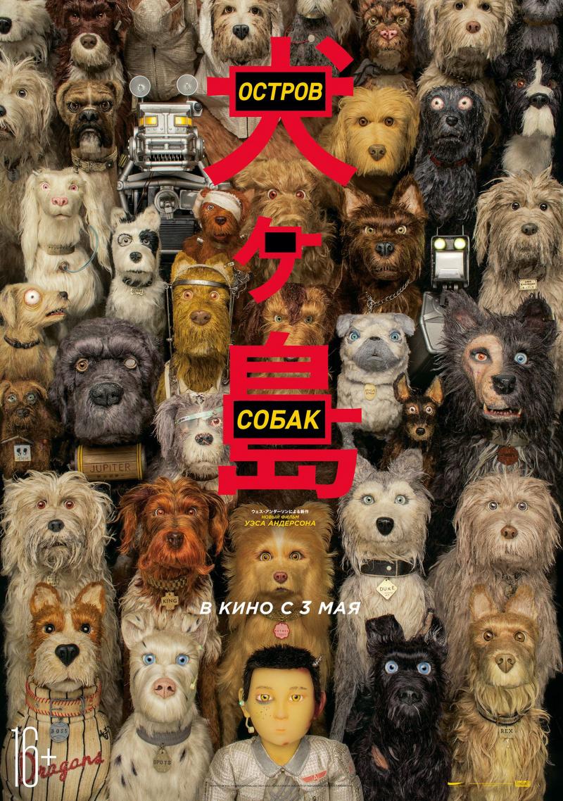 https://st.kp.yandex.net/im/poster/3/1/6/kinopoisk.ru-Isle-of-Dogs-3166724.jpg