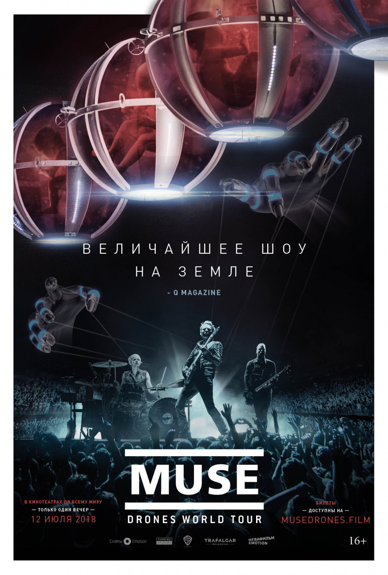 Muse: Мировой тур Drones / Muse: Drones World Tour (2018)