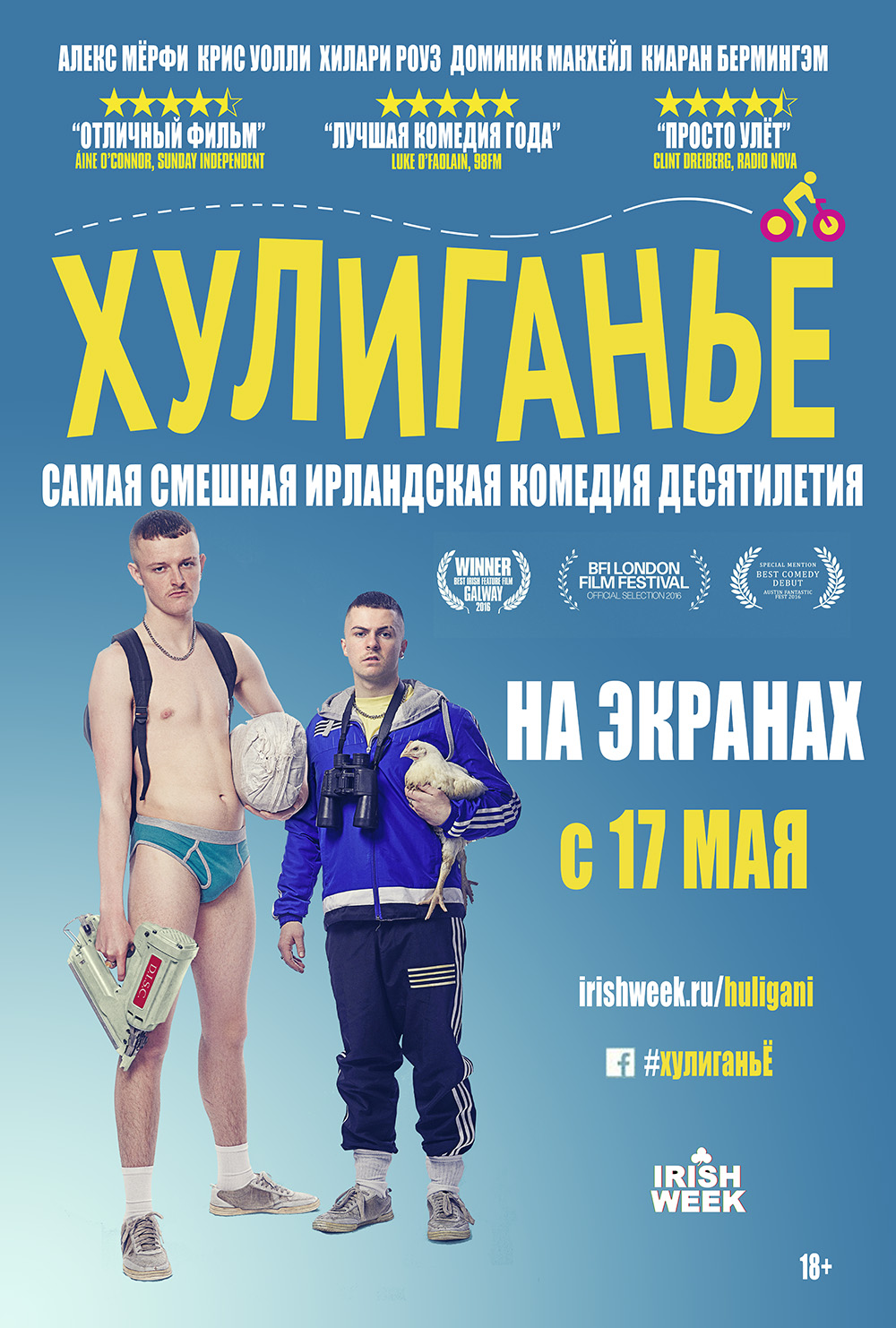 Хулиганьё / The Young Offenders (2016)