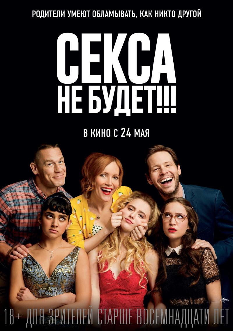 kinopoisk.ru-Blockers-3178084.jpg