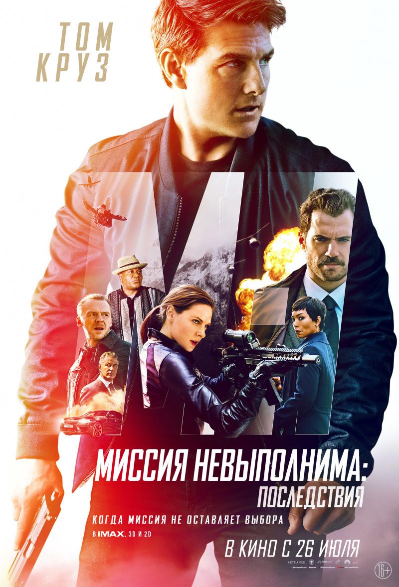 Миссия невыполнима: Последствия / Mission: Impossible — Fallout (2018)