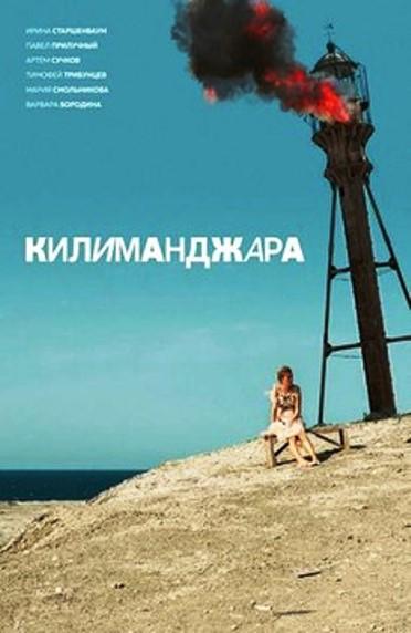 Килиманджара фильм 2018