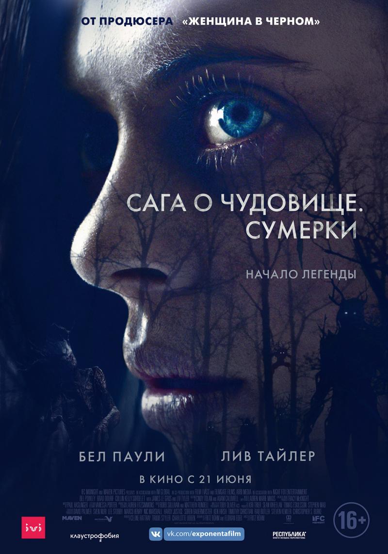 Сага о чудовище. Сумерки / Wildling (2018)
