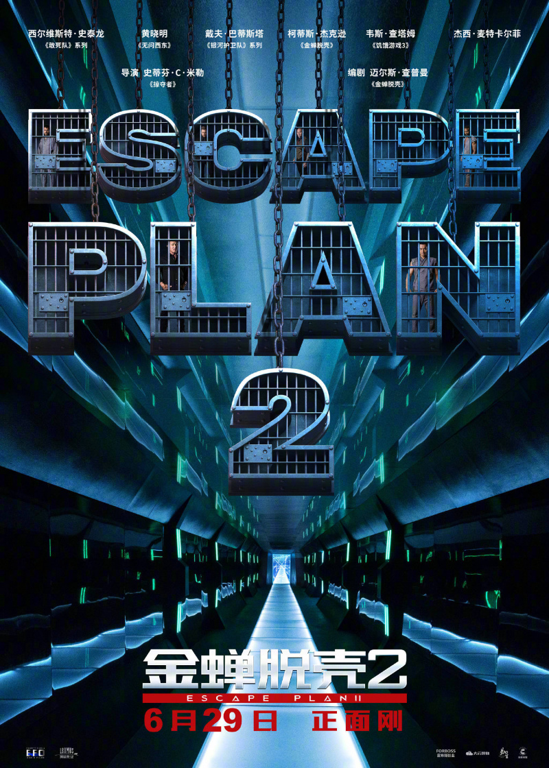 План побега 2 2018
