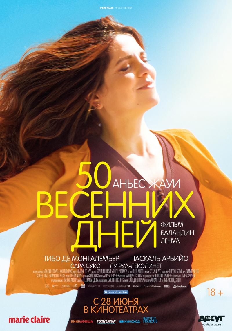 50 весенних дней / Aurore (2017)