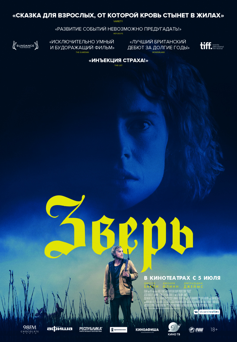 Зверь / Beast (2017)
