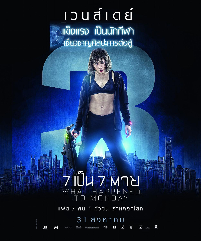 тайна семи сестер постер салата том
