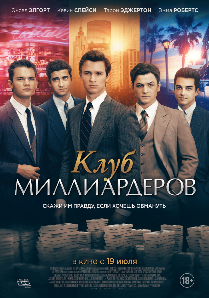 Клуб миллиардеров / Billionaire Boys Club (2018)