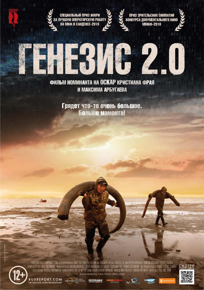 Генезис 2.0 / Genesis 2.0 (2018)