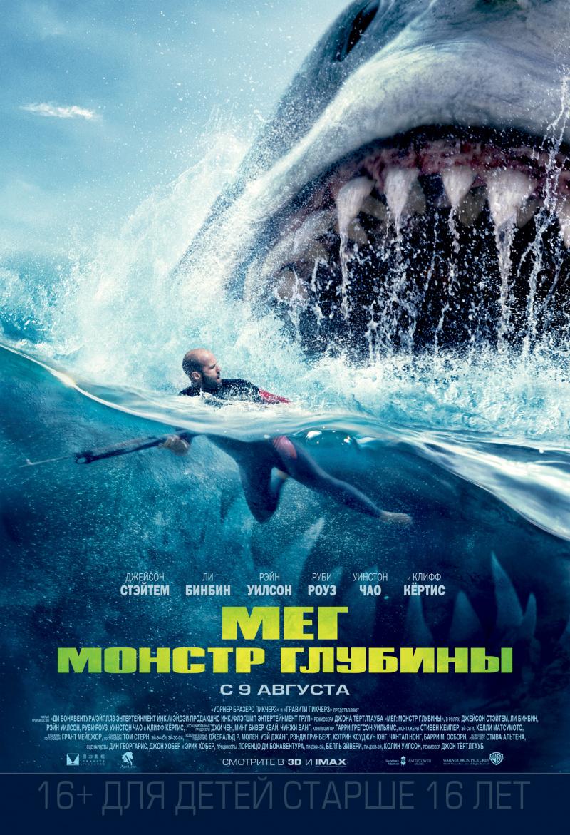 Мег: Монстр глубины / The Meg (2018)