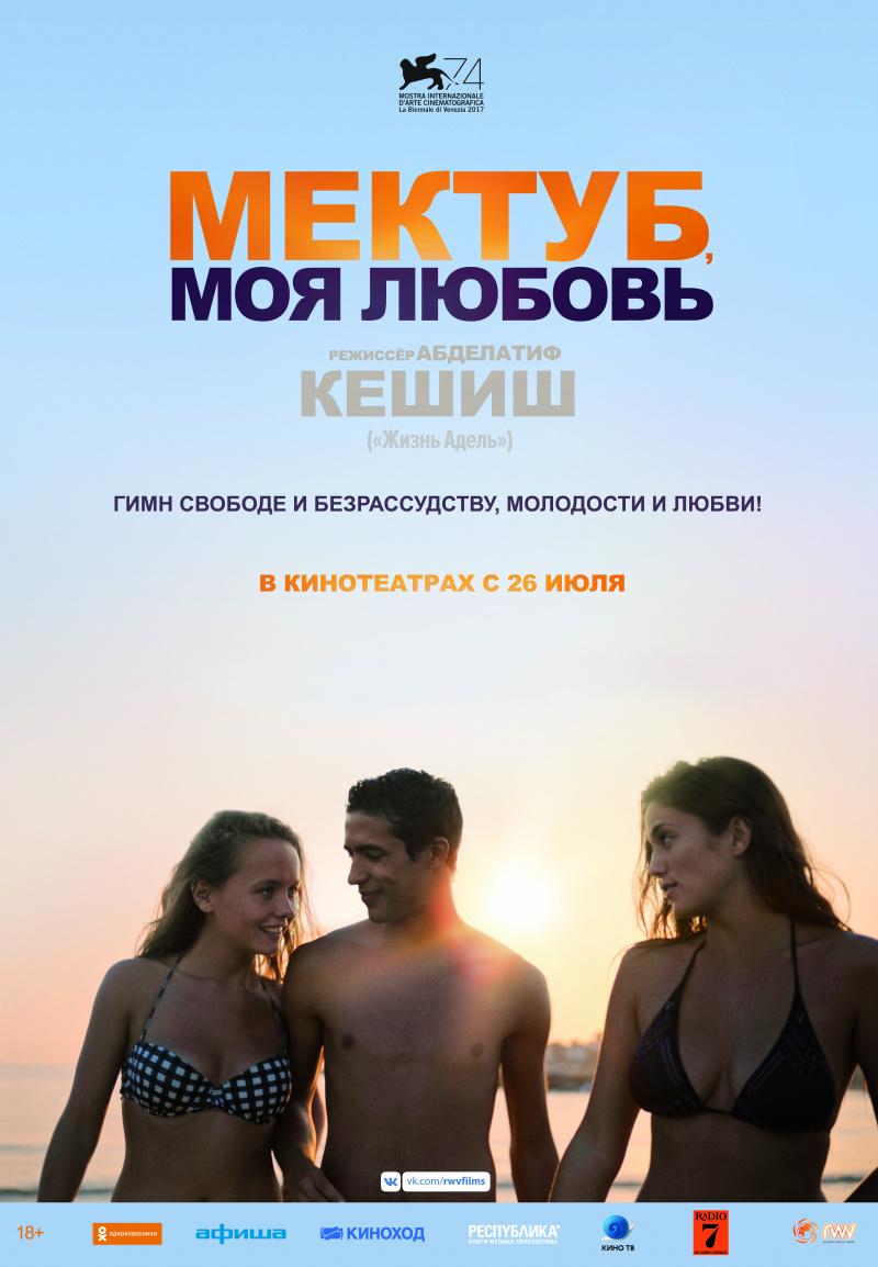 Мектуб, моя любовь / Mektoub, My Love: Canto Uno (2017)