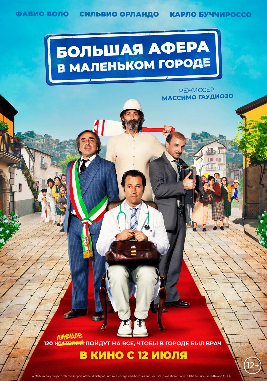 Большая афера в маленьком городе / Un paese quasi perfetto (2016)