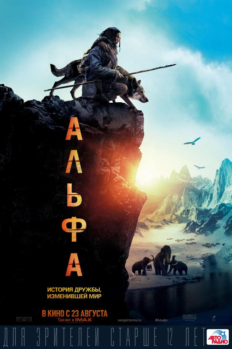 Альфа / Alpha (2018)