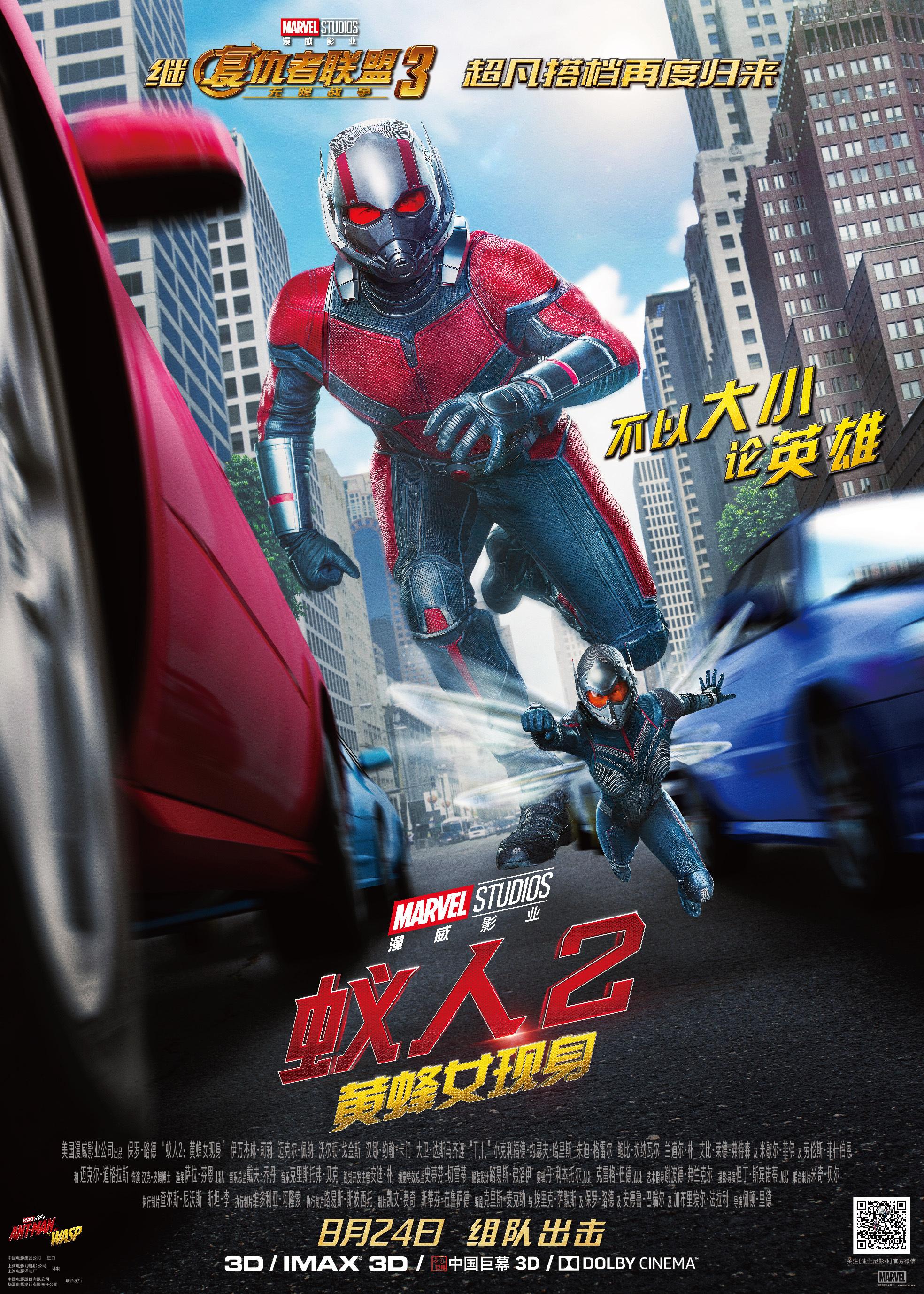 Постеры: Человек-муравей и Оса / Постер фильма «Человек ...