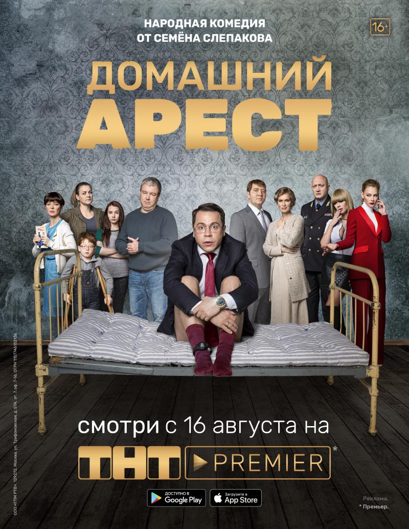 kinopoisk.ru-Domashniy-arest-3239347.jpg