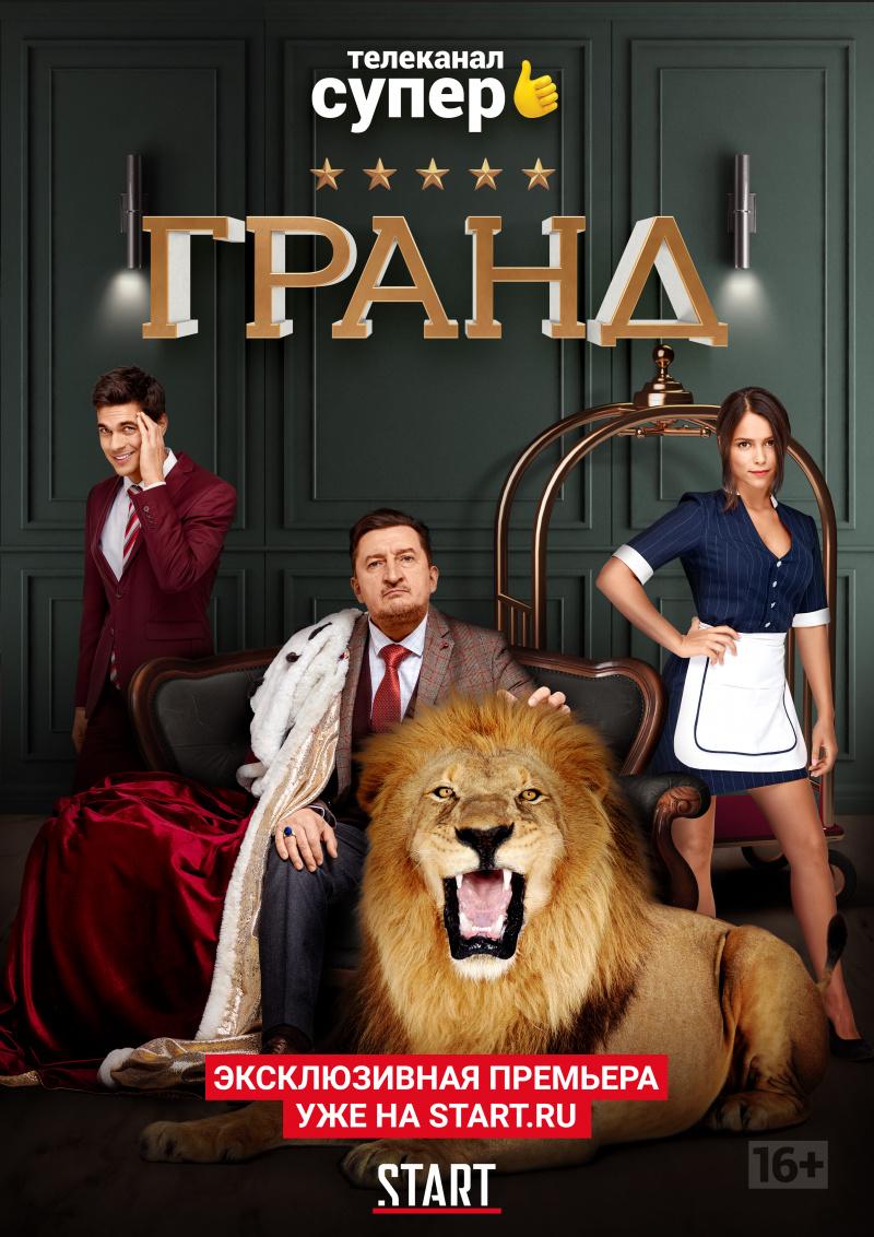 Гранд лион 2 сезон смотреть онлайн все серии