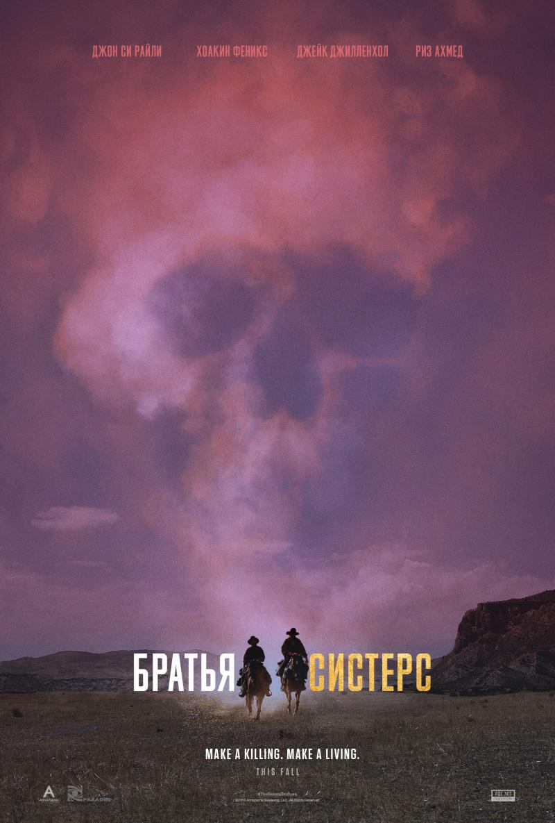 "Рецензия на фильм ""Братья Систерс"" (The Sisters Brothers) 2018"