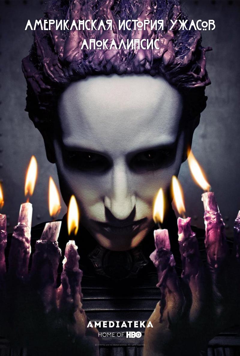 Американская история ужасов 9 сезон смотреть онлайн в hd 1080