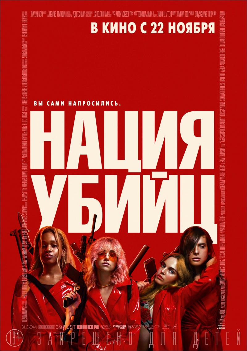 Нация убийц / Assassination Nation (2018)