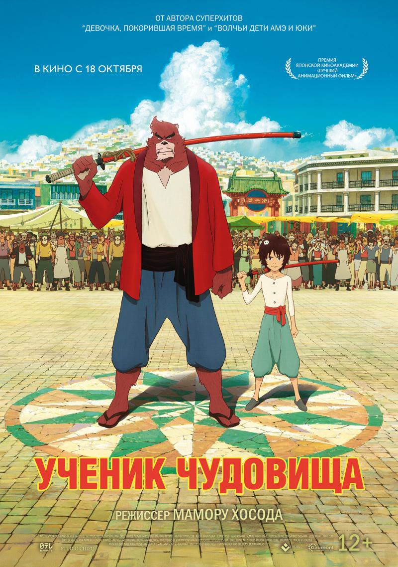Ученик чудовища / Bakemono no ko (2015)