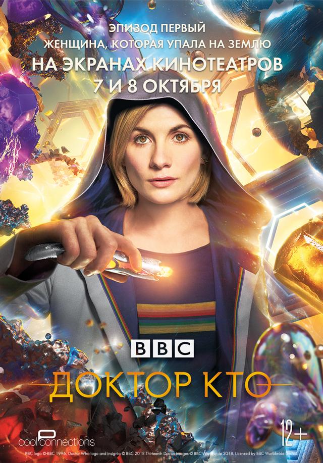 Доктор Кто: Женщина, которая упала на Землю / Doctor Who: The Woman Who Fell to Earth (2018)