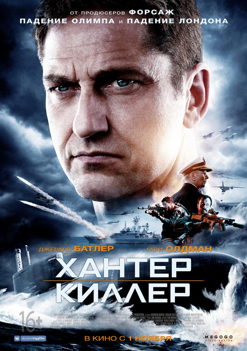 Хантер Киллер / Hunter Killer (2018)