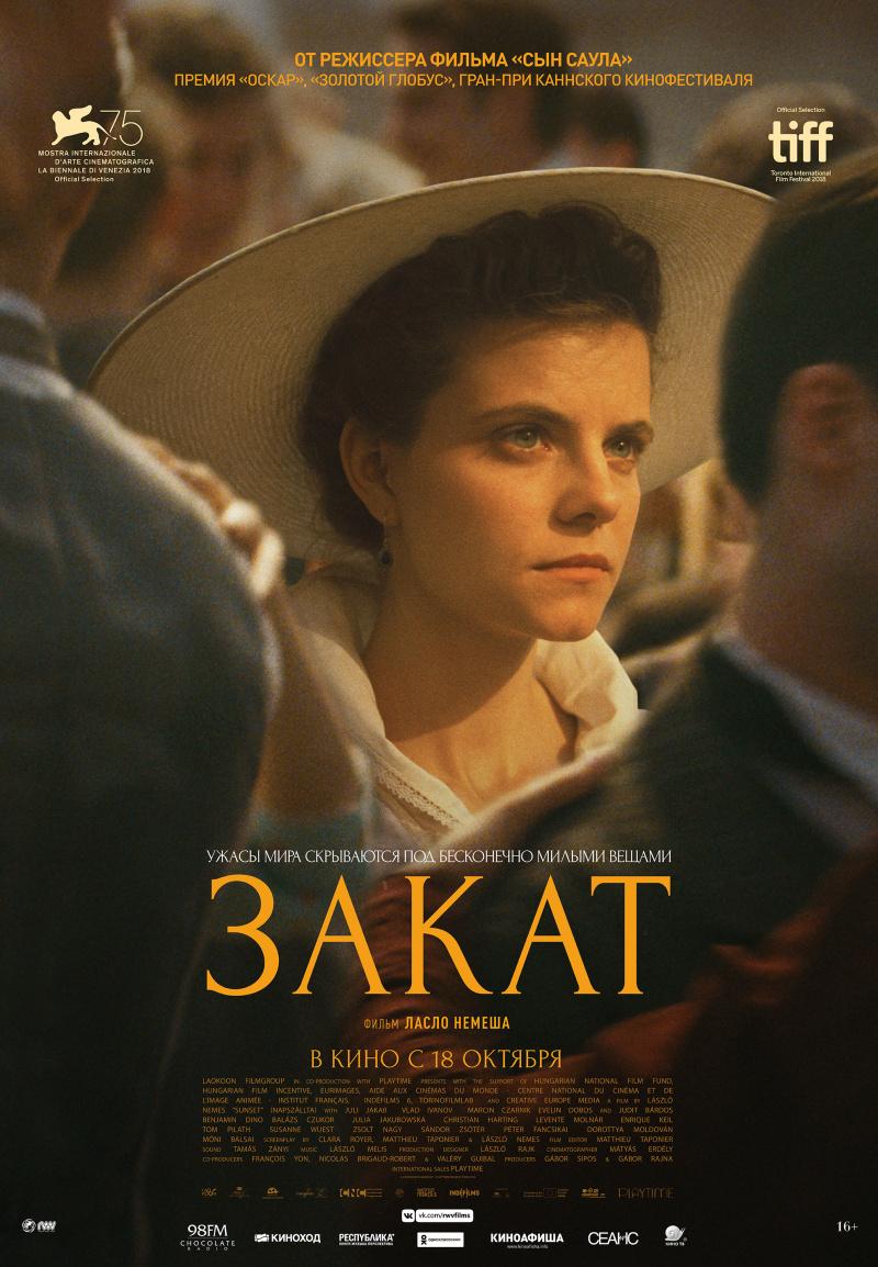 Закат / Napszállta (2018)