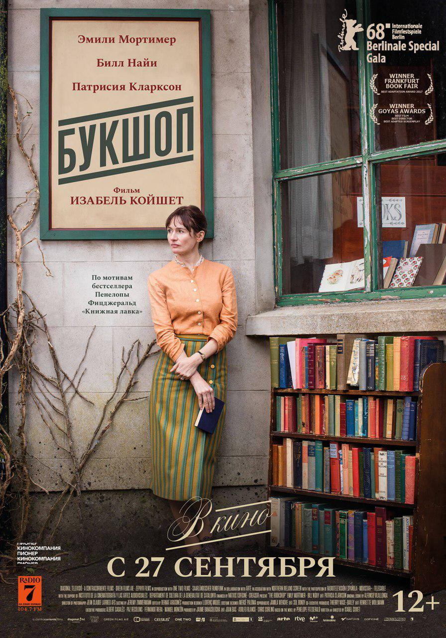 Букшоп / The Bookshop (2017)