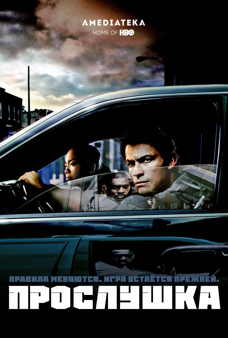 Прослушка (2002) сериал 1-5 сезон, 1-10 серия