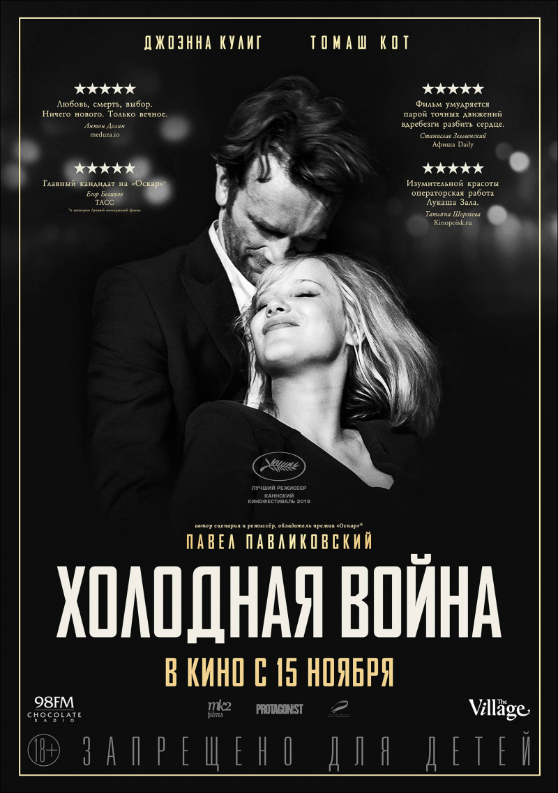 Холодная война / Zimna wojna (2018)